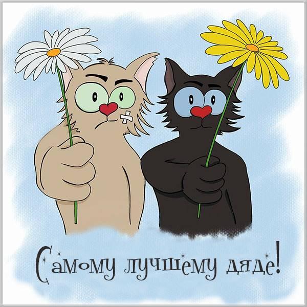 Открытка самому лучшему дяде - скачать бесплатно на otkrytkivsem.ru