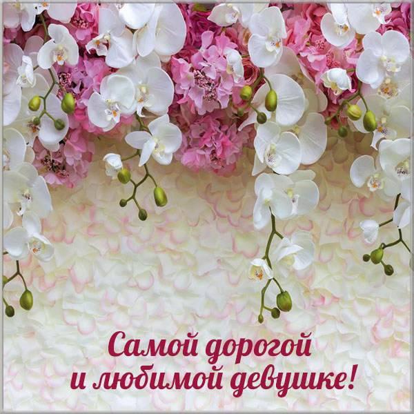 Открытка самой дорогой и любимой девушке - скачать бесплатно на otkrytkivsem.ru