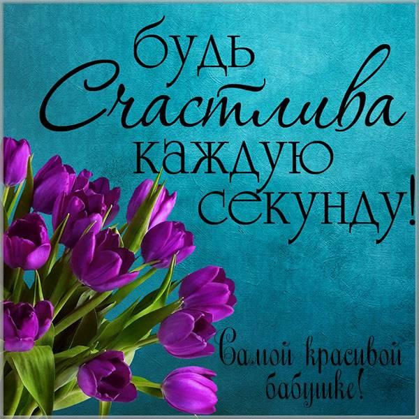 Открытка самой красивой бабушке - скачать бесплатно на otkrytkivsem.ru