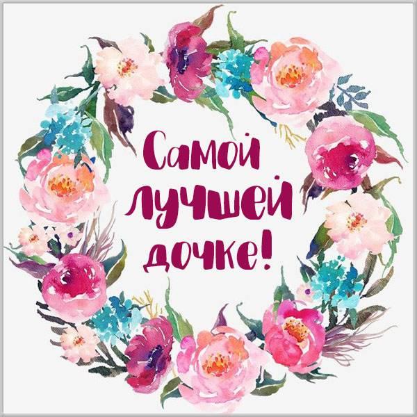 Открытка самой лучшей дочке - скачать бесплатно на otkrytkivsem.ru