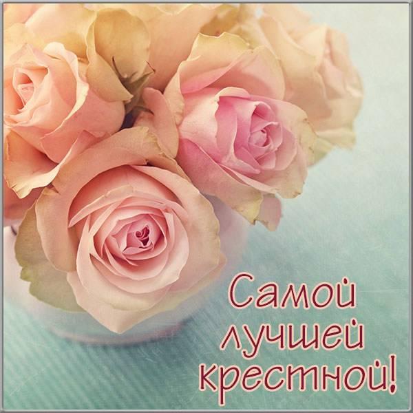 Открытка самой лучшей крестной - скачать бесплатно на otkrytkivsem.ru