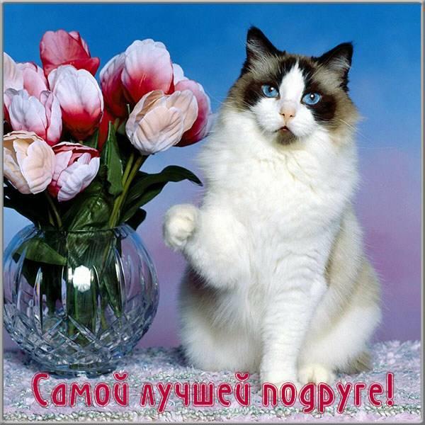 Открытка самой лучшей подруге - скачать бесплатно на otkrytkivsem.ru