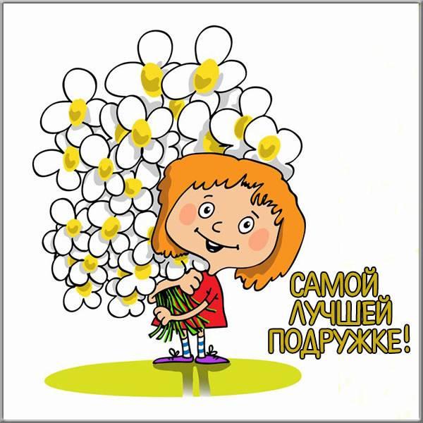 Открытка самой лучшей подружке - скачать бесплатно на otkrytkivsem.ru