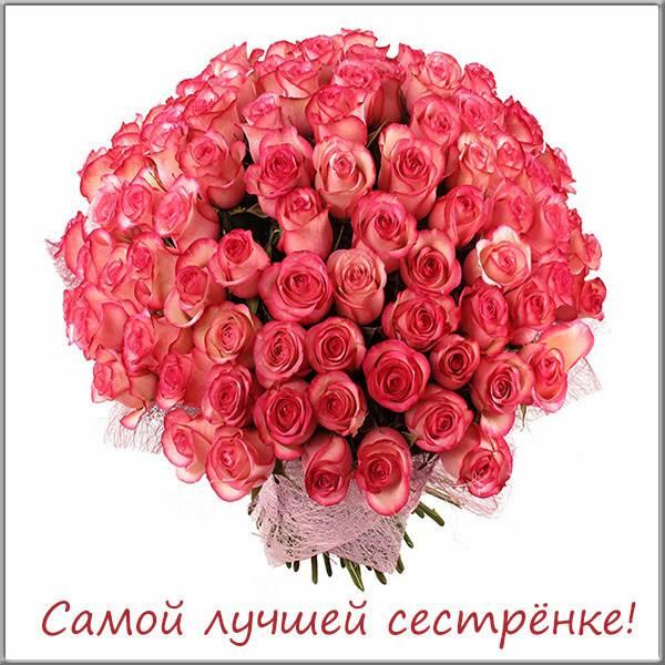 Открытка самой лучшей сестренке - скачать бесплатно на otkrytkivsem.ru