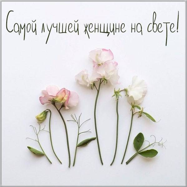 Открытка самой лучшей женщине на свете - скачать бесплатно на otkrytkivsem.ru