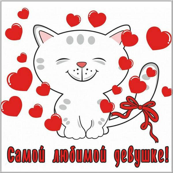 Открытка самой любимой девушке - скачать бесплатно на otkrytkivsem.ru