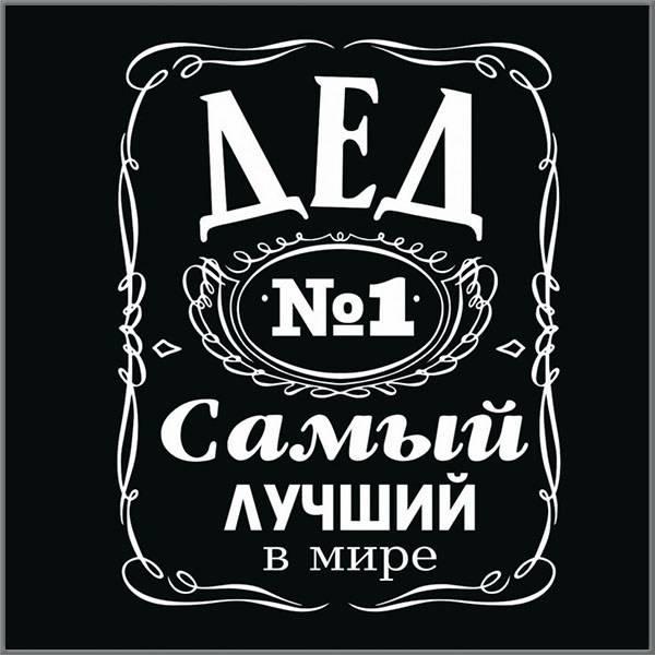 Открытка самый лучший дедушка - скачать бесплатно на otkrytkivsem.ru