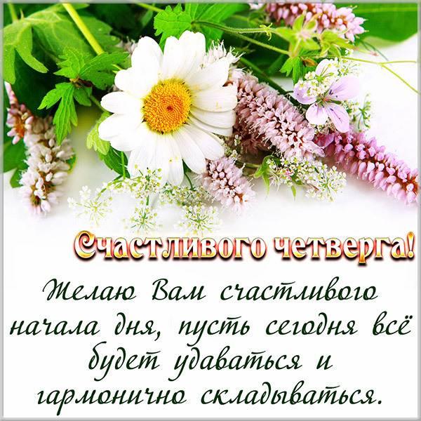 Открытка счастливого четверга - скачать бесплатно на otkrytkivsem.ru