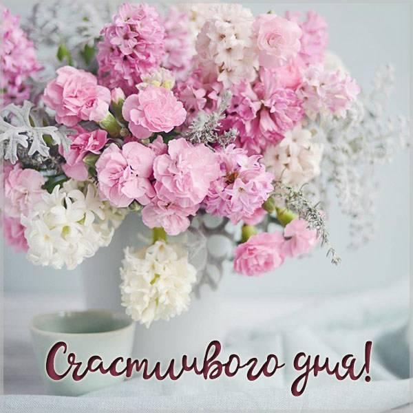 Открытка счастливого дня красивая - скачать бесплатно на otkrytkivsem.ru