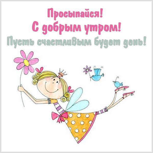 Открытка счастливого дня прикольная - скачать бесплатно на otkrytkivsem.ru