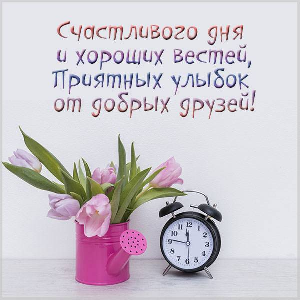 Открытка счастливого дня - скачать бесплатно на otkrytkivsem.ru