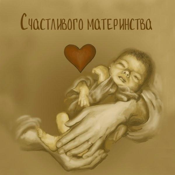 Открытка счастливого материнства - скачать бесплатно на otkrytkivsem.ru