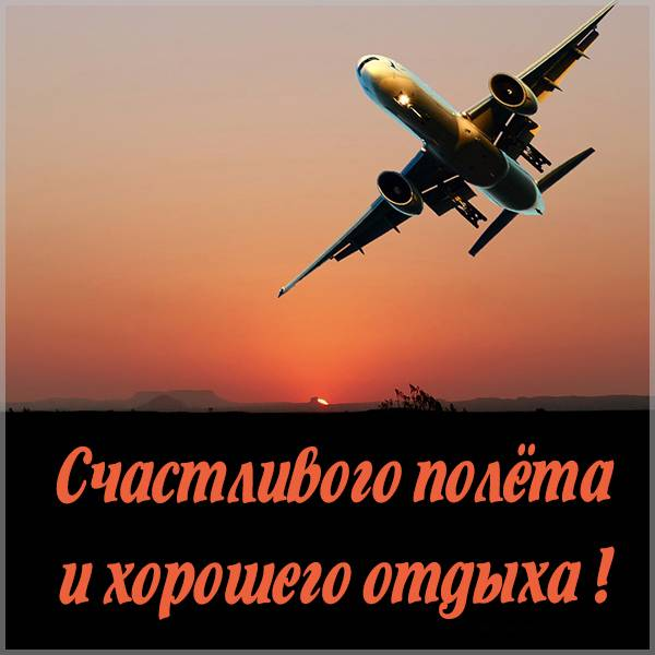 Открытка счастливого полета и хорошего отдыха - скачать бесплатно на otkrytkivsem.ru