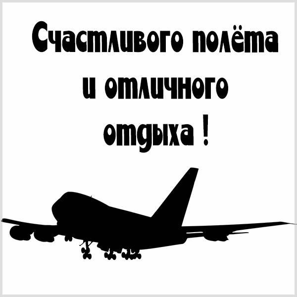 Открытка счастливого полета и отличного отдыха - скачать бесплатно на otkrytkivsem.ru