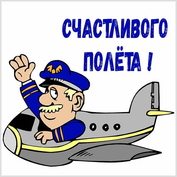 Открытка счастливого полета - скачать бесплатно на otkrytkivsem.ru