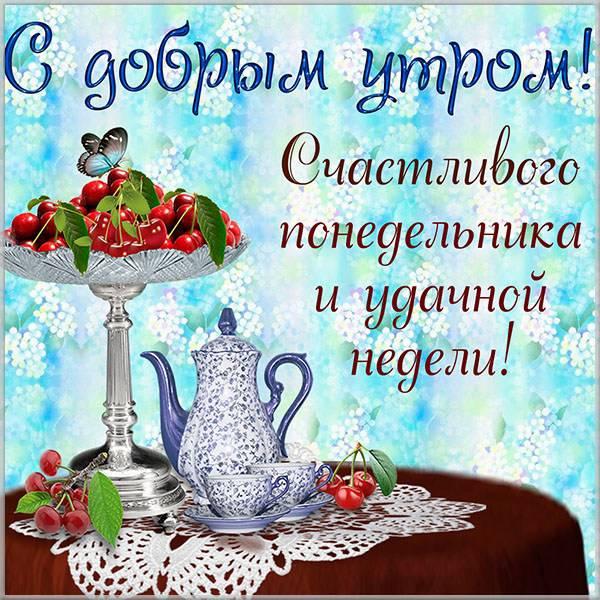 Открытка счастливого понедельника - скачать бесплатно на otkrytkivsem.ru