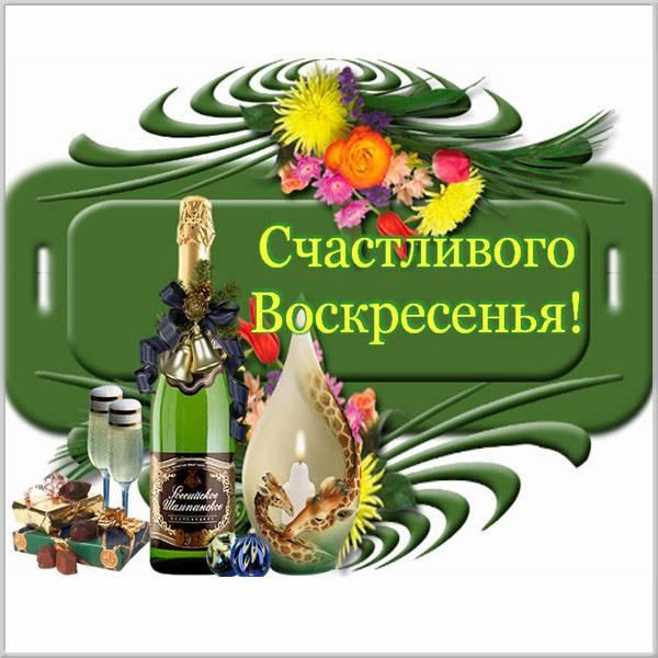 Открытка счастливого воскресенья - скачать бесплатно на otkrytkivsem.ru