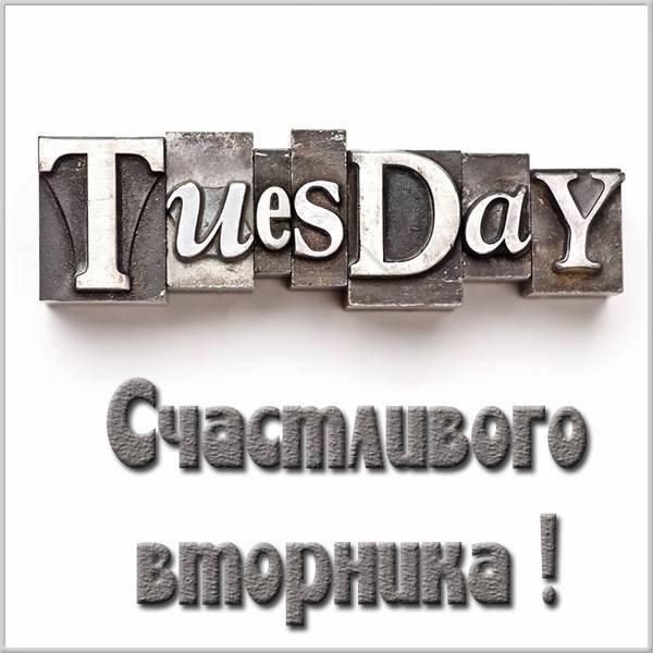 Открытка счастливого вторника - скачать бесплатно на otkrytkivsem.ru
