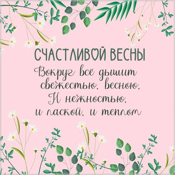 Открытка счастливой весны - скачать бесплатно на otkrytkivsem.ru