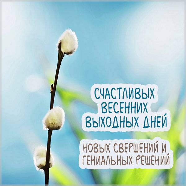 Открытка счастливых весенних выходных дней - скачать бесплатно на otkrytkivsem.ru