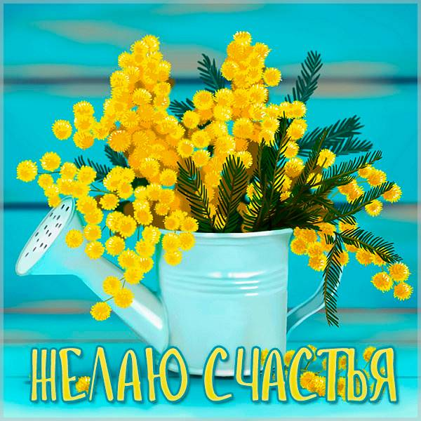 Открытка счастья бесплатная красивая - скачать бесплатно на otkrytkivsem.ru