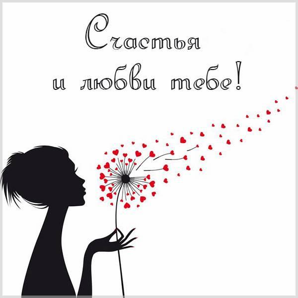 Открытка счастья и любви мужчине - скачать бесплатно на otkrytkivsem.ru