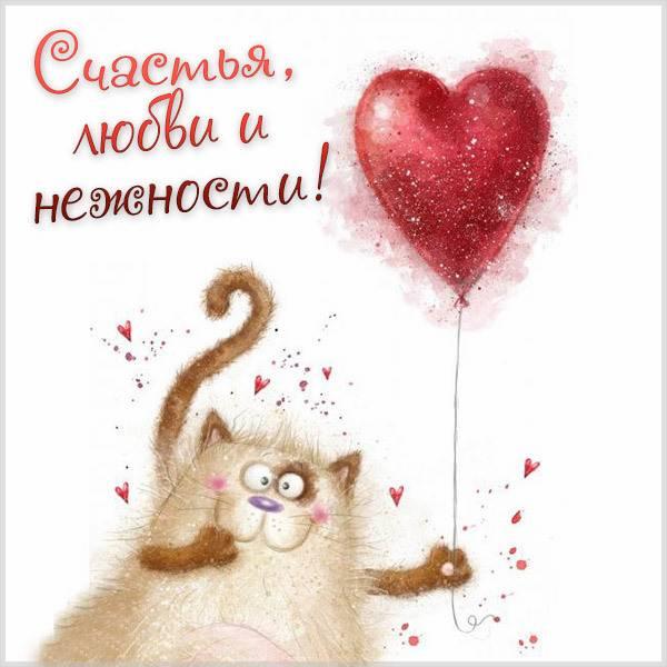 Открытка счастья любви и нежности - скачать бесплатно на otkrytkivsem.ru