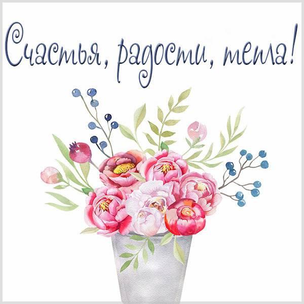 Открытка счастья радости тепла - скачать бесплатно на otkrytkivsem.ru