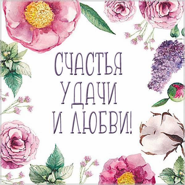 Открытка счастья удачи и любви - скачать бесплатно на otkrytkivsem.ru
