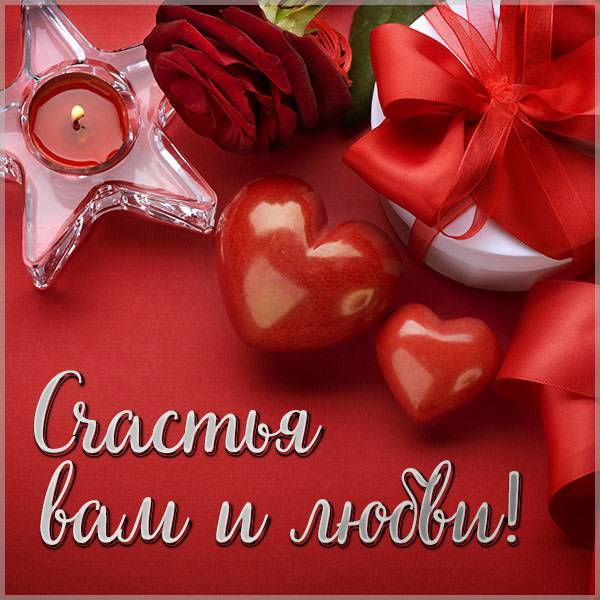 Открытка счастья вам и любви - скачать бесплатно на otkrytkivsem.ru