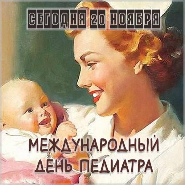 Открытка сегодня день педиатра - скачать бесплатно на otkrytkivsem.ru