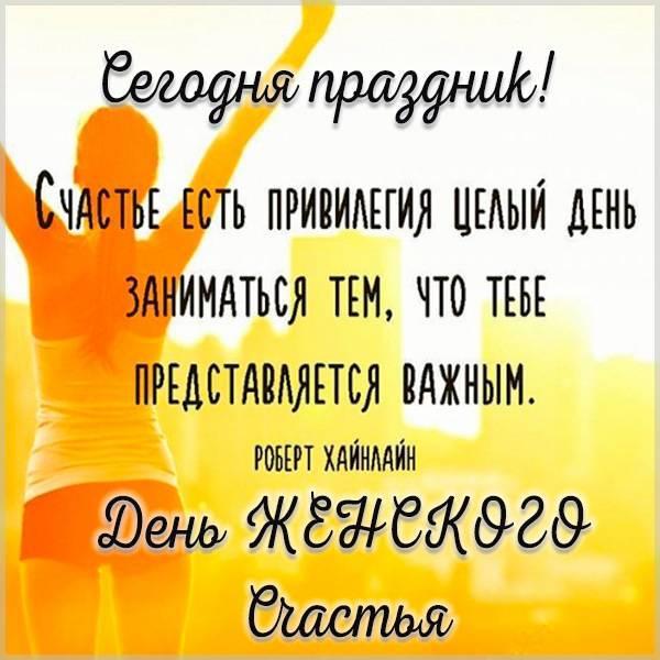 Открытка сегодня день женского счастья - скачать бесплатно на otkrytkivsem.ru