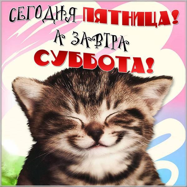 Открытка сегодня пятница завтра суббота - скачать бесплатно на otkrytkivsem.ru