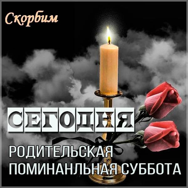 Открытка сегодня Родительская Поминальная Суббота - скачать бесплатно на otkrytkivsem.ru