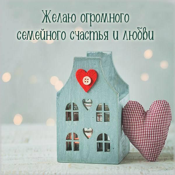 Открытка семейного счастья и любви - скачать бесплатно на otkrytkivsem.ru