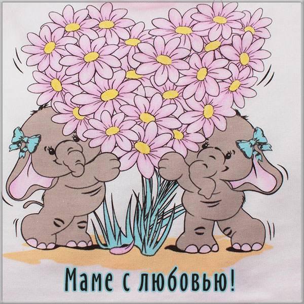 Открытка сердечко для мамы - скачать бесплатно на otkrytkivsem.ru