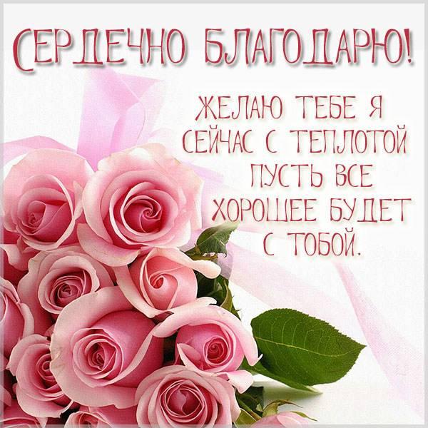 Открытка сердечно благодарю - скачать бесплатно на otkrytkivsem.ru