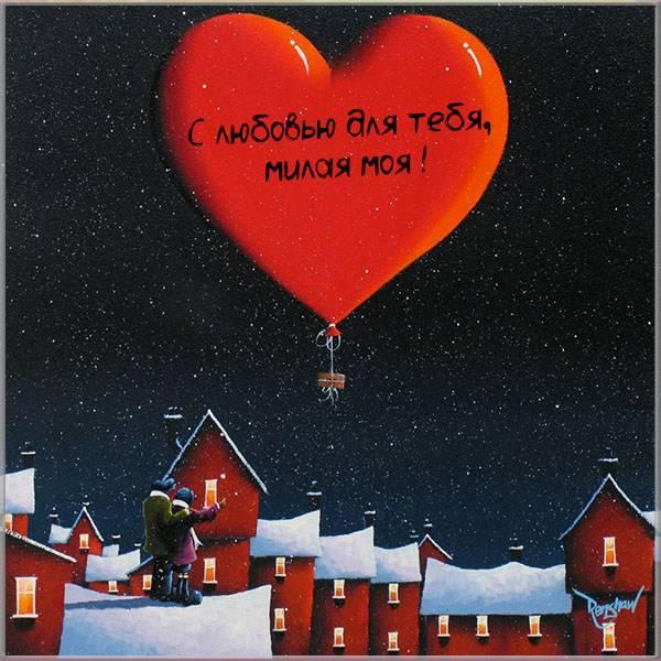 Открытка сердце для тебя милая - скачать бесплатно на otkrytkivsem.ru