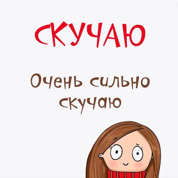Открытка скучаю очень сильно - скачать бесплатно на otkrytkivsem.ru