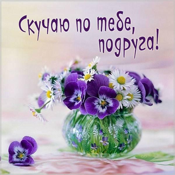 Открытка скучаю по тебе подруга - скачать бесплатно на otkrytkivsem.ru