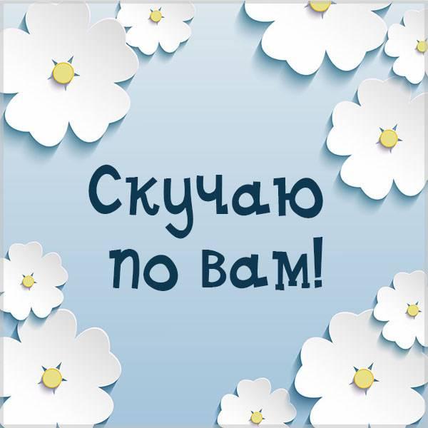 Открытка скучаю по вам - скачать бесплатно на otkrytkivsem.ru