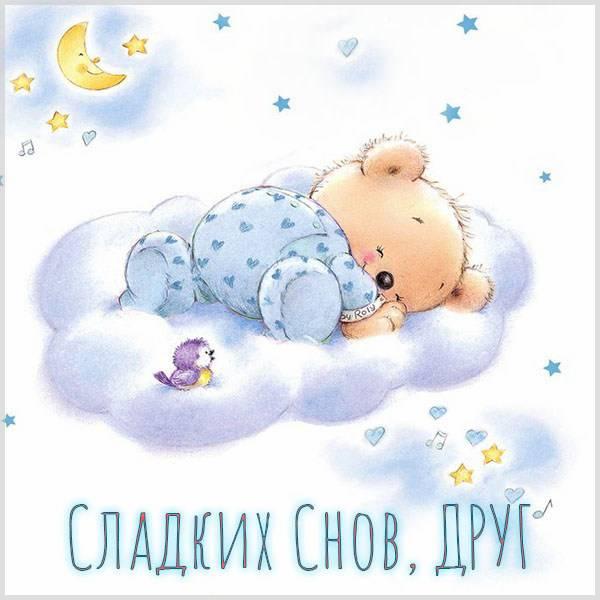 Открытка сладких снов друг - скачать бесплатно на otkrytkivsem.ru