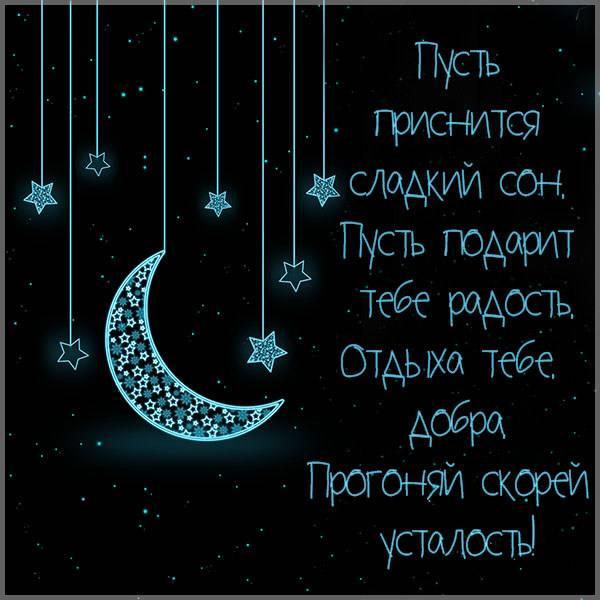 Открытка сладких снов мужчине - скачать бесплатно на otkrytkivsem.ru