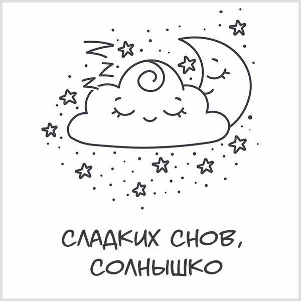Открытка сладких снов солнышко - скачать бесплатно на otkrytkivsem.ru
