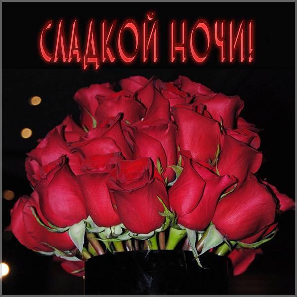 Открытка сладкой ночи женщине красивая - скачать бесплатно на otkrytkivsem.ru