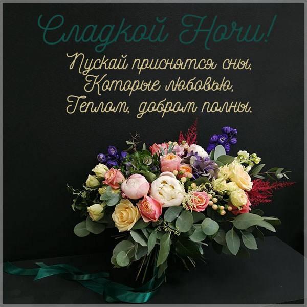 Открытка сладкой ночи женщине - скачать бесплатно на otkrytkivsem.ru