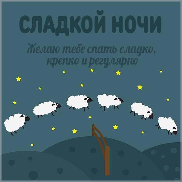 Открытка сладкой ночи - скачать бесплатно на otkrytkivsem.ru