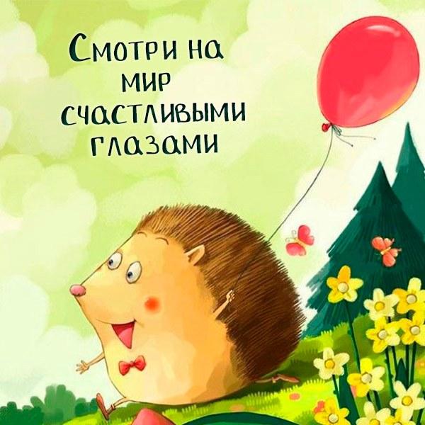 Открытка смотри на мир счастливыми глазами - скачать бесплатно на otkrytkivsem.ru