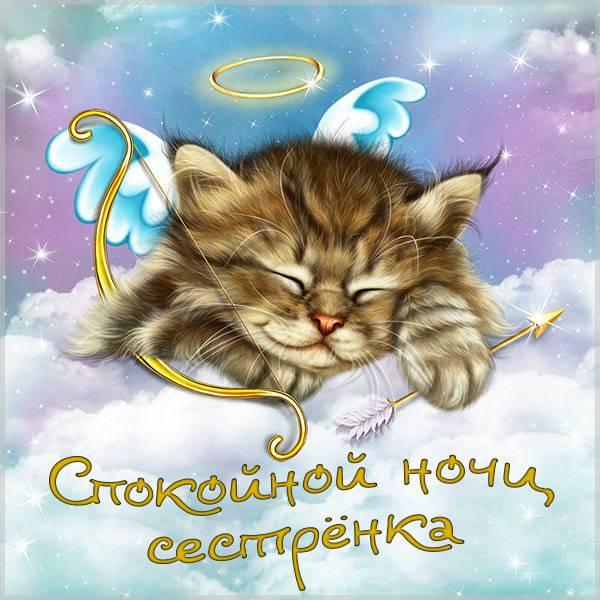 Открытка со словами спокойной ночи сестренка - скачать бесплатно на otkrytkivsem.ru