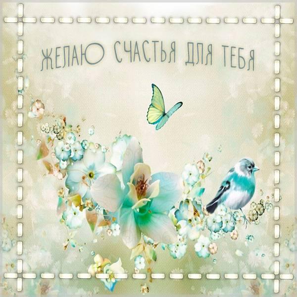 Открытка со словами желаю счастья для тебя - скачать бесплатно на otkrytkivsem.ru